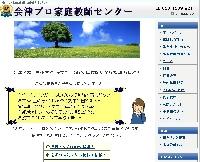 会津プロ家庭教師センター PickUp画像