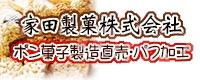 ポン菓子の家田製菓のメイン画像