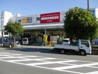 無限堂大阪店のメイン画像