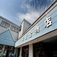 黒石屋 和田金物店 PickUp画像