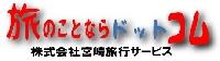 株式会社宮崎旅行サービス PickUp画像