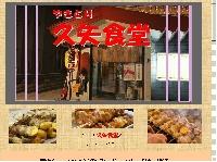 やきとり久矢食堂のメイン画像