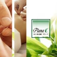 鍼灸院|はり灸治療 Plana プラーナのメイン画像