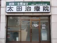 太田治療院のメイン画像