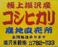 塩沢米穀株式会社のメイン画像