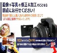 株式会社朋成(ホウセイ)のメイン画像