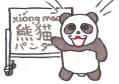 中国語教室くまねこ 滋賀県野洲市のメイン画像