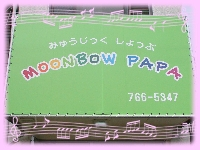 moonbowpapaのメイン画像