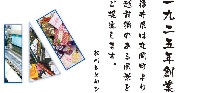 株式会社 松川レピヤンのメイン画像