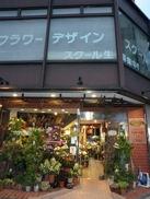 花の店友楽園 画像