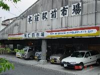 本荘駅前市場 PickUp画像