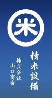 株式会社山口商会・技術センターのメイン画像