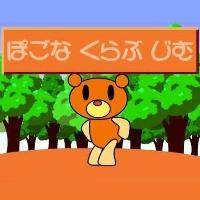 ポゴナクラブジム東大和総合格闘技スタジオのメイン画像
