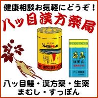 八ッ目漢方薬局浅草店のメイン画像