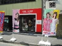 株式会社アクセルホーム 新橋店のメイン画像