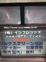 株式会社インプレッシオのメイン画像