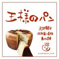 王様のパンのメイン画像