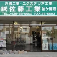 株式会社佐藤工業のメイン画像