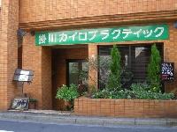掛川カイロプラクティック PickUp画像