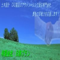 有限会社日静プランのメイン画像