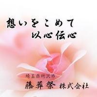 所沢 藤葬祭(株) PickUp画像
