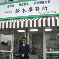 横浜陸事の代書屋のメイン画像