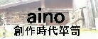 aino創作時代箪笥 画像