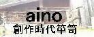 aino創作時代箪笥 PickUp画像