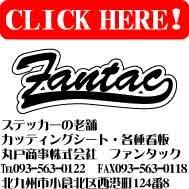 丸戸商事(株)ファンタックセンターのメイン画像