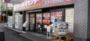 ハンコ卸売センター横浜六角橋店のメイン画像
