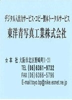 東洋青写真工業株式会社のメイン画像