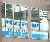 中薗総合労務事務所のメイン画像