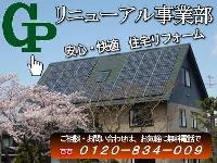 グリーン企画建設株式会社のメイン画像