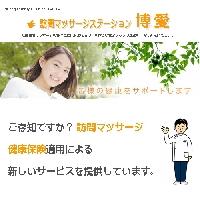 訪問マッサージステーション博愛・熊本 画像