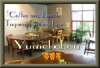珈琲豆と陶器の店 夢香房 画像