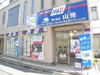 MAST 株式会社山修 南浦和本店 PickUp画像