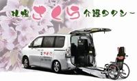 札幌さくら介護タクシーのメイン画像