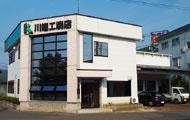 株式会社 川端工務店のメイン画像
