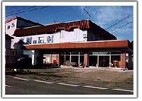 有限会社 石村家具店 画像