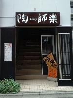 町田陶芸教室 師楽 画像