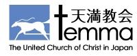 日本基督教団 天満教会のメイン画像
