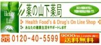 薬の山下薬局 本店のメイン画像