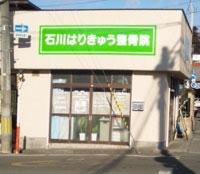 石川はりきゅう整骨院のメイン画像