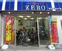 バイクショップゼロのメイン画像