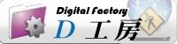 Digital Factory D工房 PickUp画像