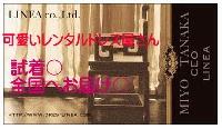 リネア レンタルドレス専門店のメイン画像