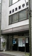 渡辺珠算学校 PickUp画像