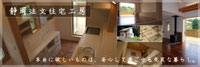 静岡注文住宅工房のメイン画像