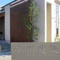 早川建築 PickUp画像