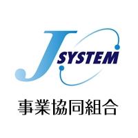 広島ジェイシステム事業協同組合のメイン画像
